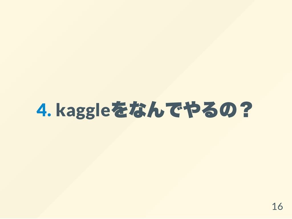 4. kaggle をなんでやるの? 16