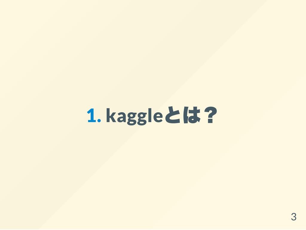 1. kaggle とは? 3