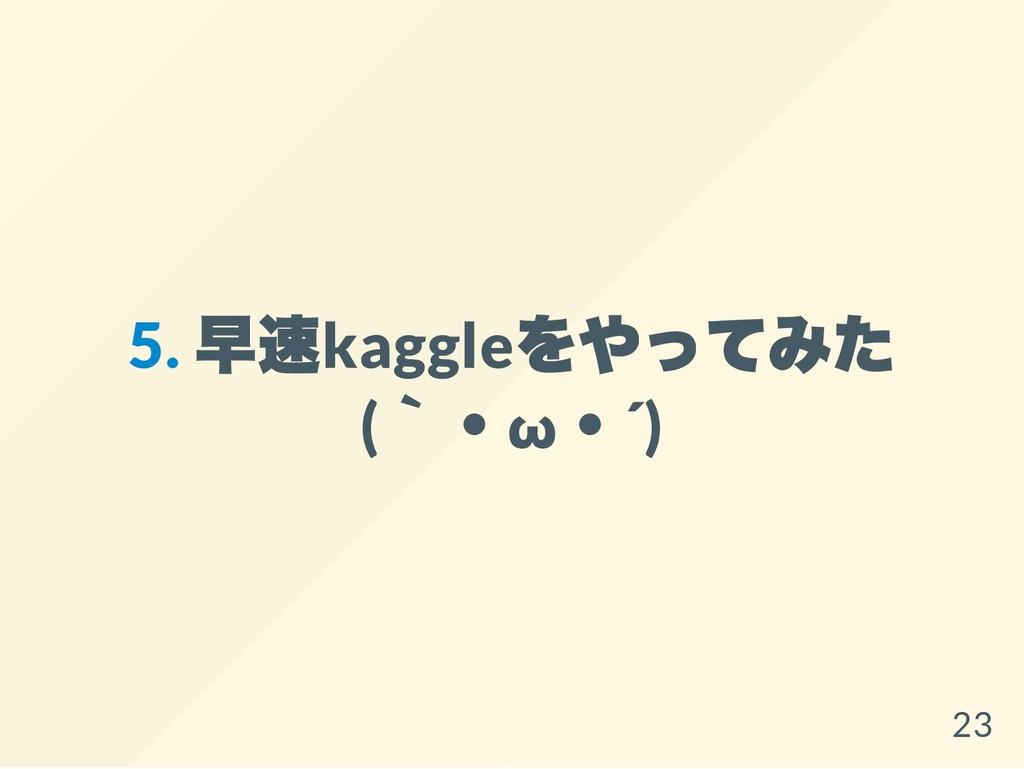 5. 早速kaggle をやってみた ( `・ω ・´) 23