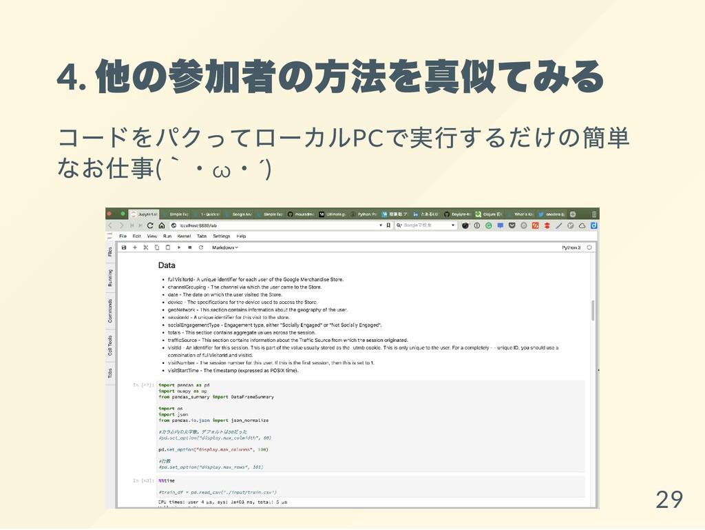 4. 他の参加者の方法を真似てみる コードをパクってローカルPC で実行するだけの簡単 なお仕...