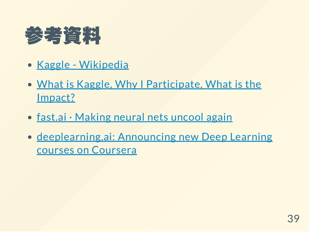 参考資料 Kaggle - Wikipedia What is Kaggle, Why I P...