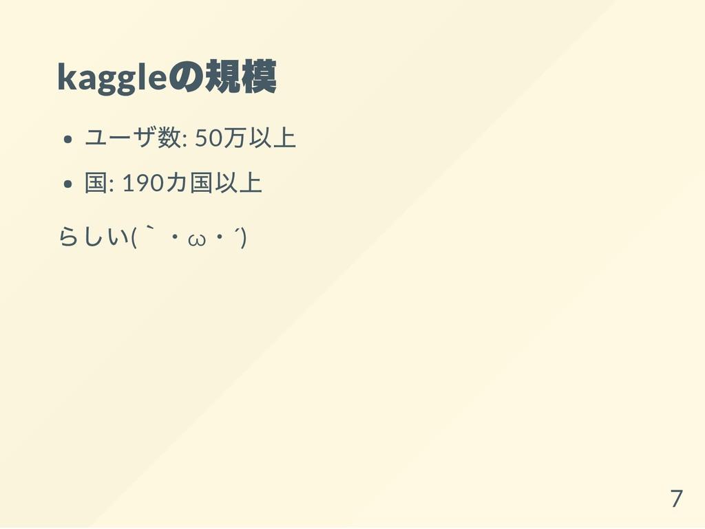 kaggle の規模 ユーザ数: 50 万以上 国: 190 カ国以上 らしい( `・ω ・´...