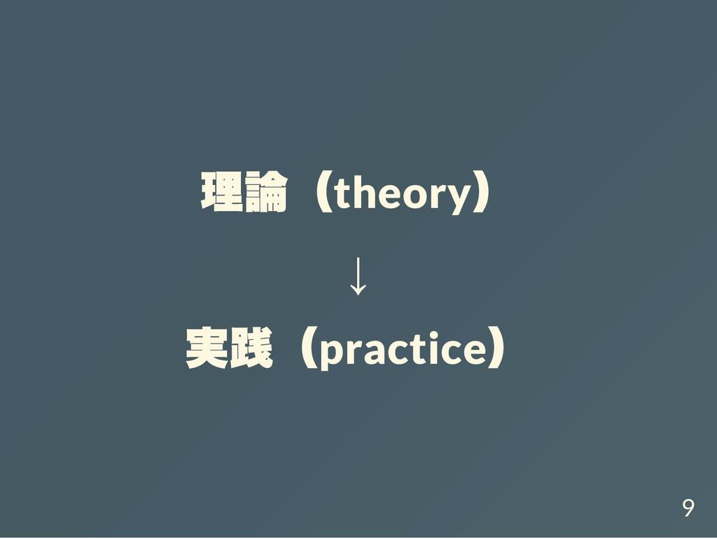 理論(theory ) ↓ 実践(practice ) 9