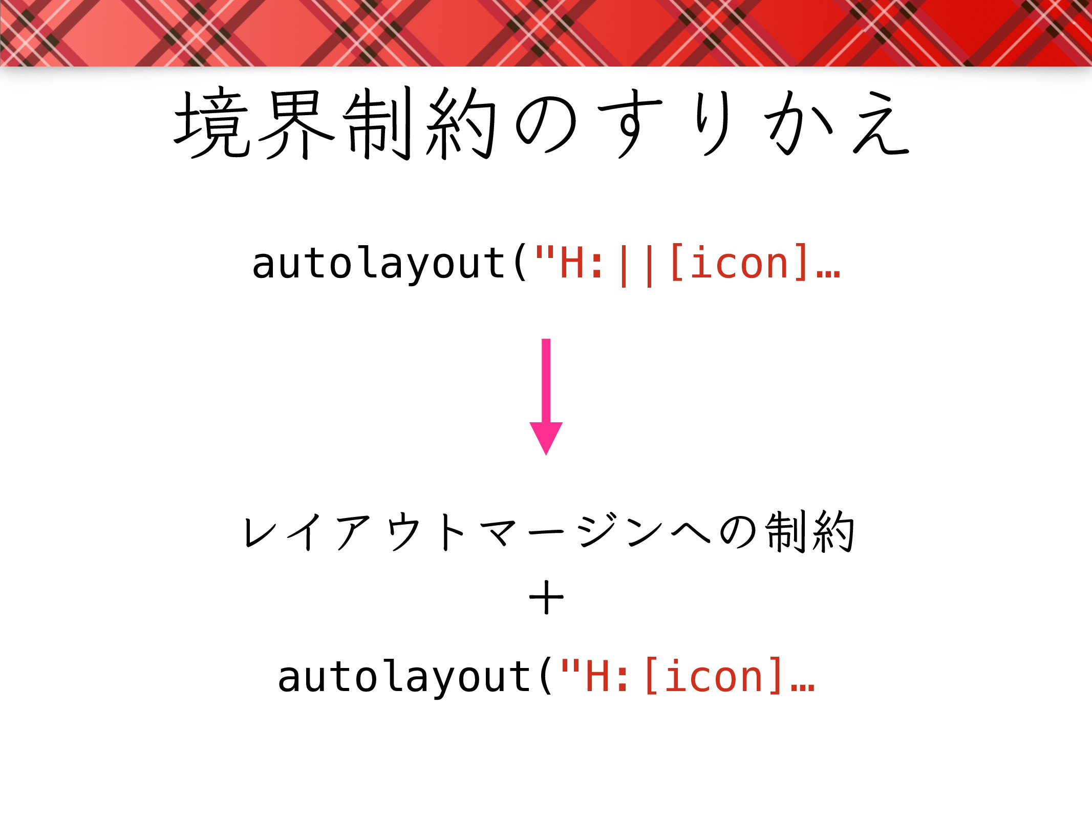"autolayout(""H:||[icon]… autolayout(""H:[icon]… ڥ..."