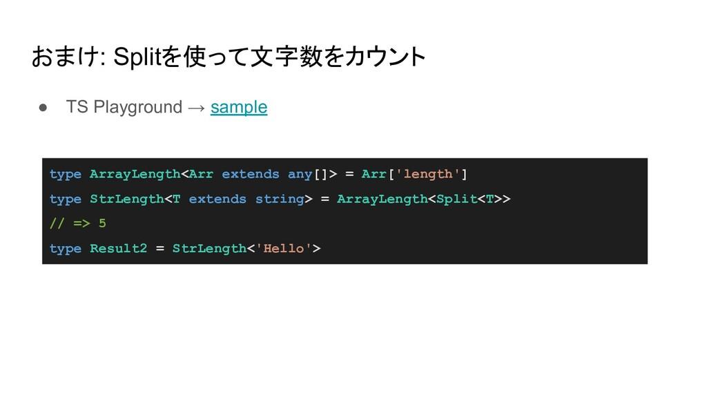 おまけ: Splitを使って文字数をカウント ● TS Playground → sample...