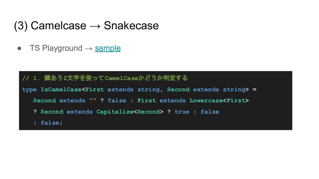 (3) Camelcase → Snakecase ● TS Playground → sam...