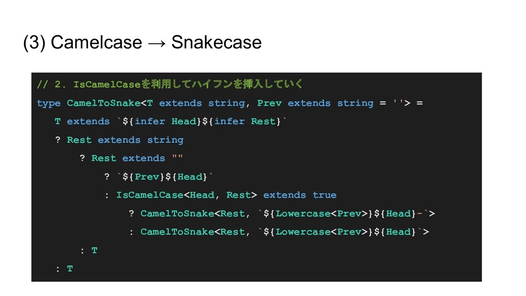 (3) Camelcase → Snakecase // 2. IsCamelCaseを利用し...