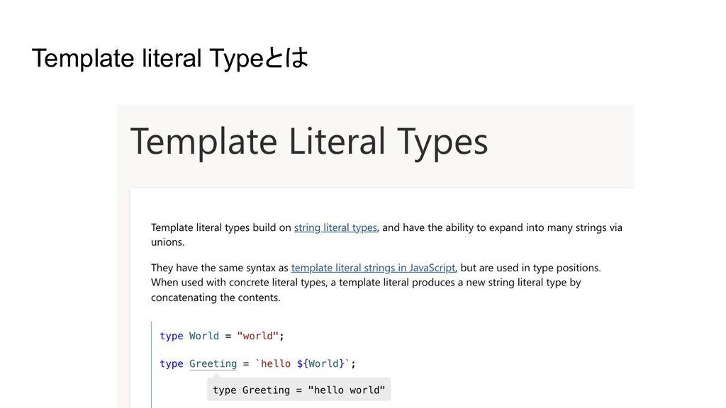 Template literal Typeとは