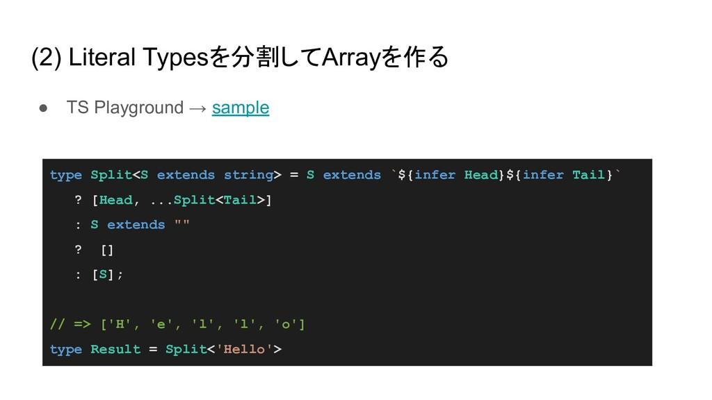 (2) Literal Typesを分割してArrayを作る ● TS Playground ...