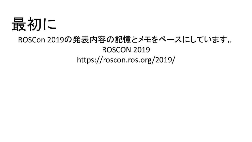最初に ROSCon 2019の発表内容の記憶とメモをベースにしています。 ROSCON 20...