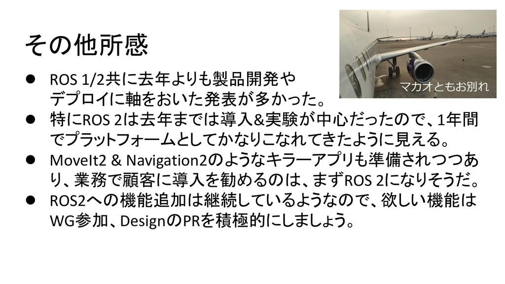 その他所感 ● ROS 1/2共に去年よりも製品開発や デプロイに軸をおいた発表が多かった。 ...