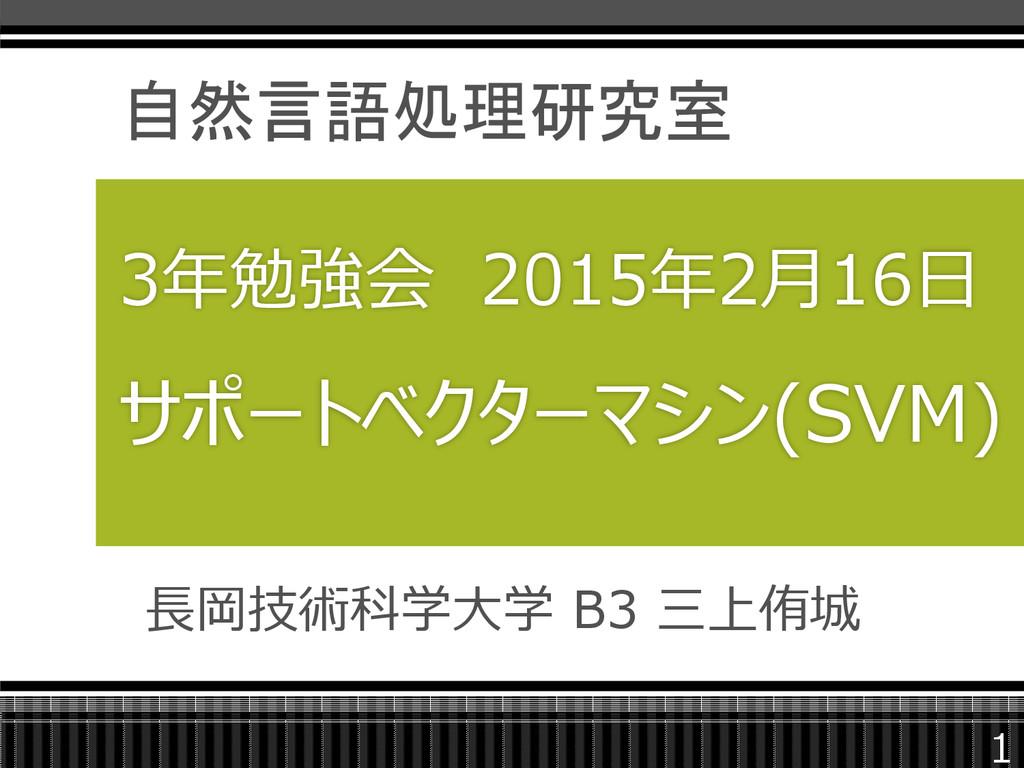 長岡技術科学大学 B3 三上侑城 3年勉強会 2015年2月16日 サポートベクターマシン(S...
