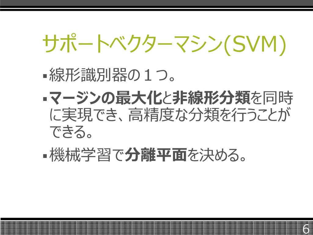 サポートベクターマシン(SVM) 線形識別器の1つ。 マージンの最大化と非線形分類を同時 ...