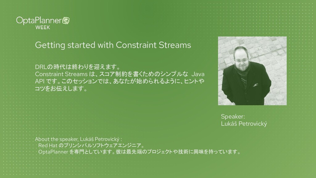 Getting started with Constraint Streams DRLの時代は...