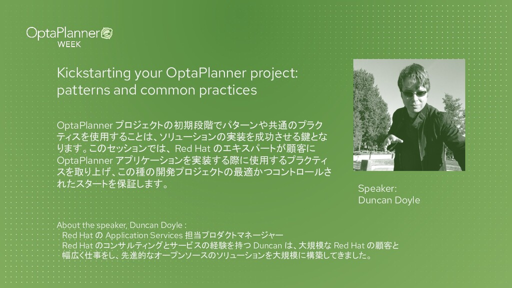 Kickstarting your OptaPlanner project: patterns...