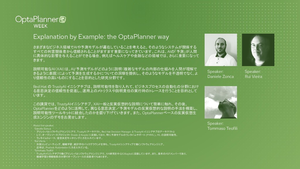Explanation by Example: the OptaPlanner way さまざ...