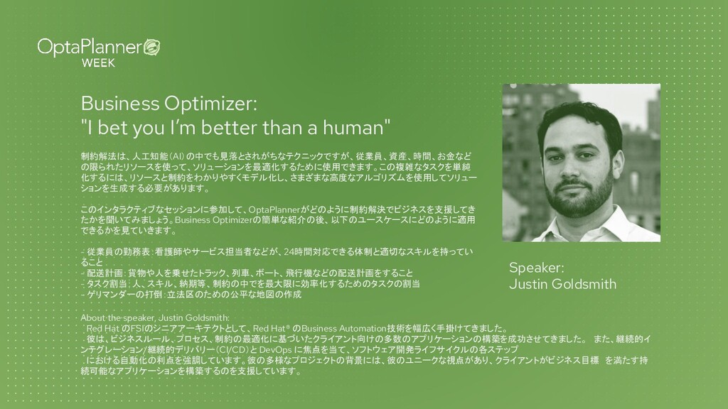 "Business Optimizer: ""I bet you I'm better than ..."