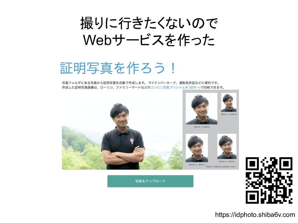 撮りに行きたくないので Webサービスを作った https://idphoto.shiba6v...