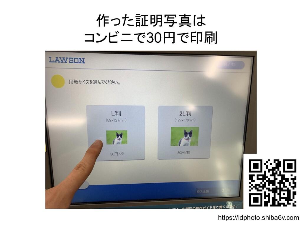作った証明写真は コンビニで30円で印刷 https://idphoto.shiba6v.com