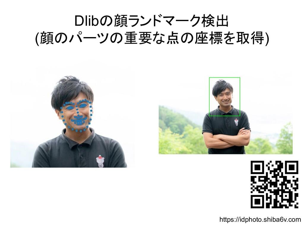 Dlibの顔ランドマーク検出 (顔のパーツの重要な点の座標を取得) https://idpho...