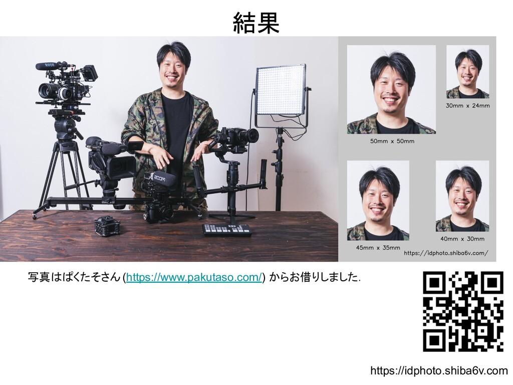 https://idphoto.shiba6v.com 結果 写真はぱくたそさん (https...