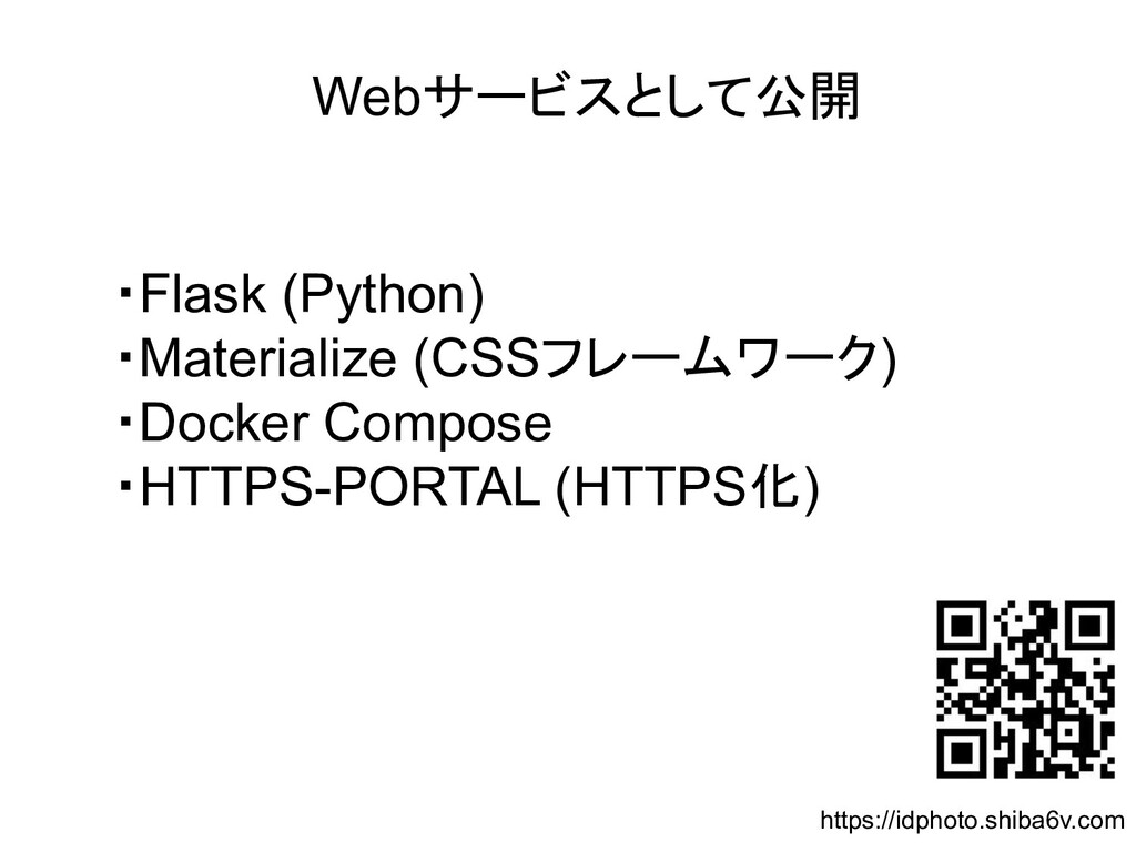 Webサービスとして公開 ・Flask (Python) ・Materialize (CSSフ...