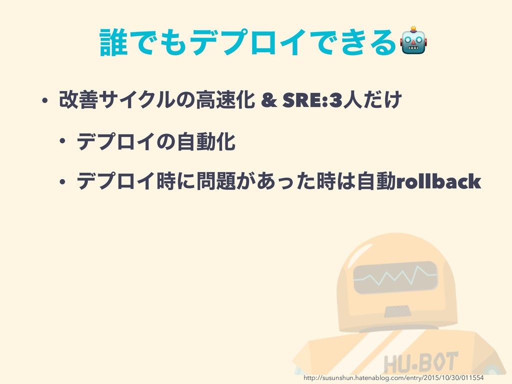 • վળαΠΫϧͷߴԽ & SRE:3ਓ͚ͩ • σϓϩΠͷࣗಈԽ • σϓϩΠʹ͕͋...