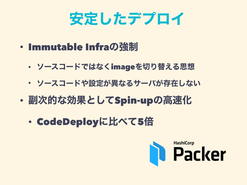 • Immutable Infraͷڧ੍ • ιʔείʔυͰͳ͘imageΛΓସ͑Δࢥ ...