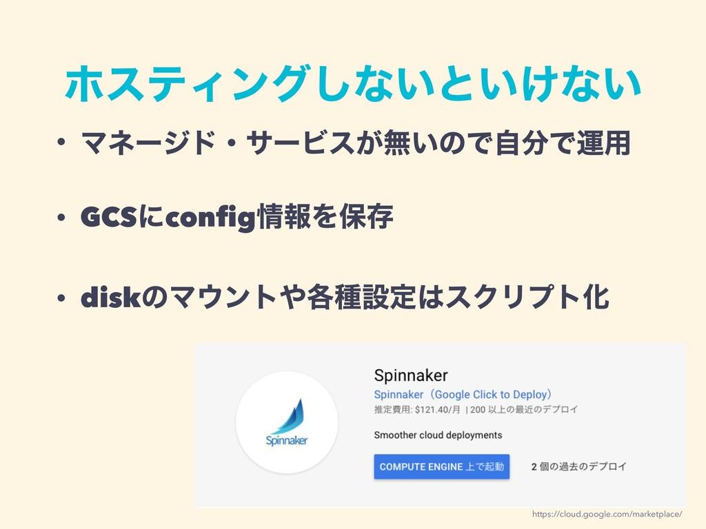 https://cloud.google.com/marketplace/ ϗεςΟϯά͠ͳ͍...