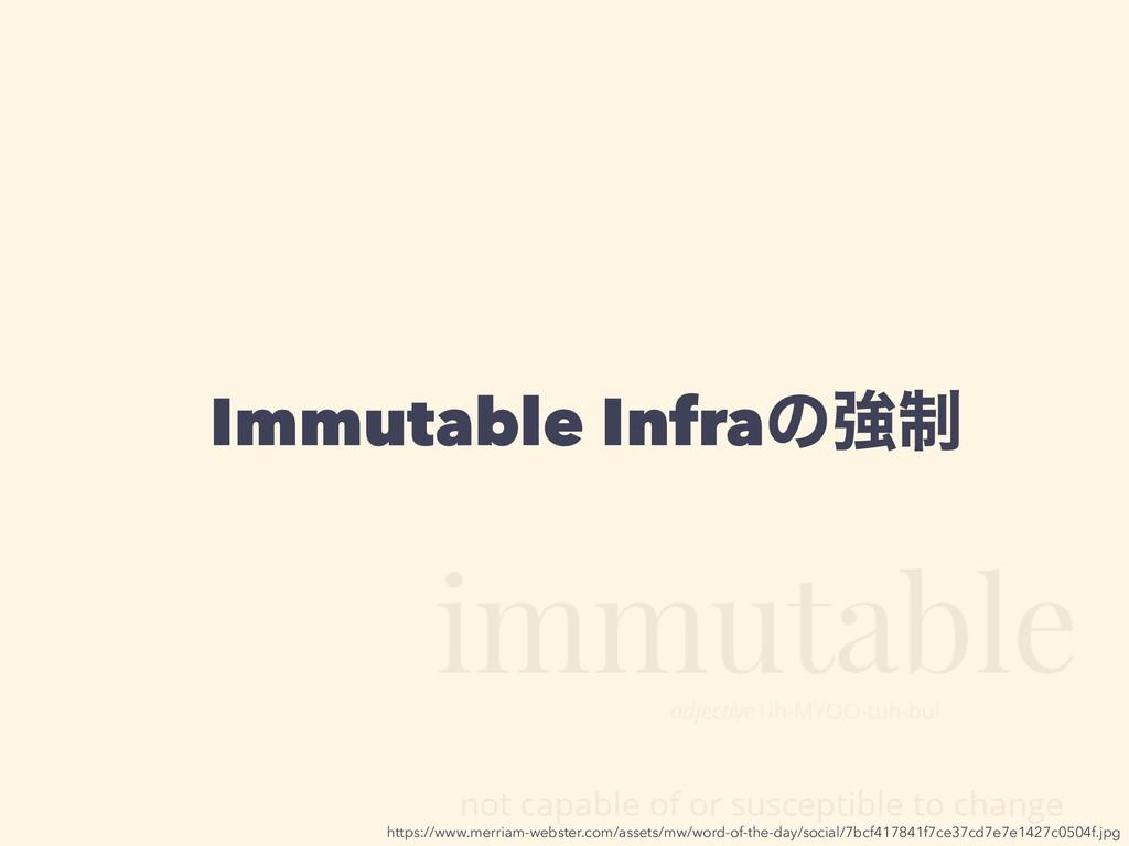 Immutable Infraͷڧ੍ https://www.merriam-webster....