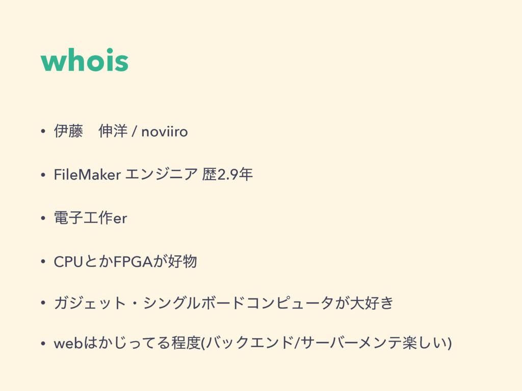 whois • ҏ౻ɹ৳༸ / noviiro • FileMaker ΤϯδχΞ ྺ2.9...