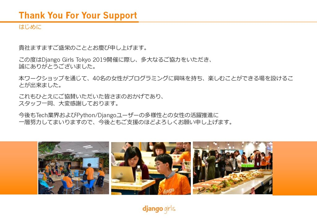 Thank You For Your Support Django Girls Tokyo 2...