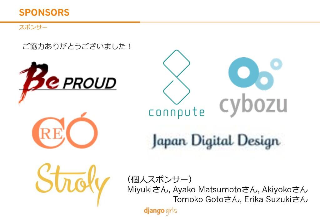SPONSORS /+   Miyuki, Ay...