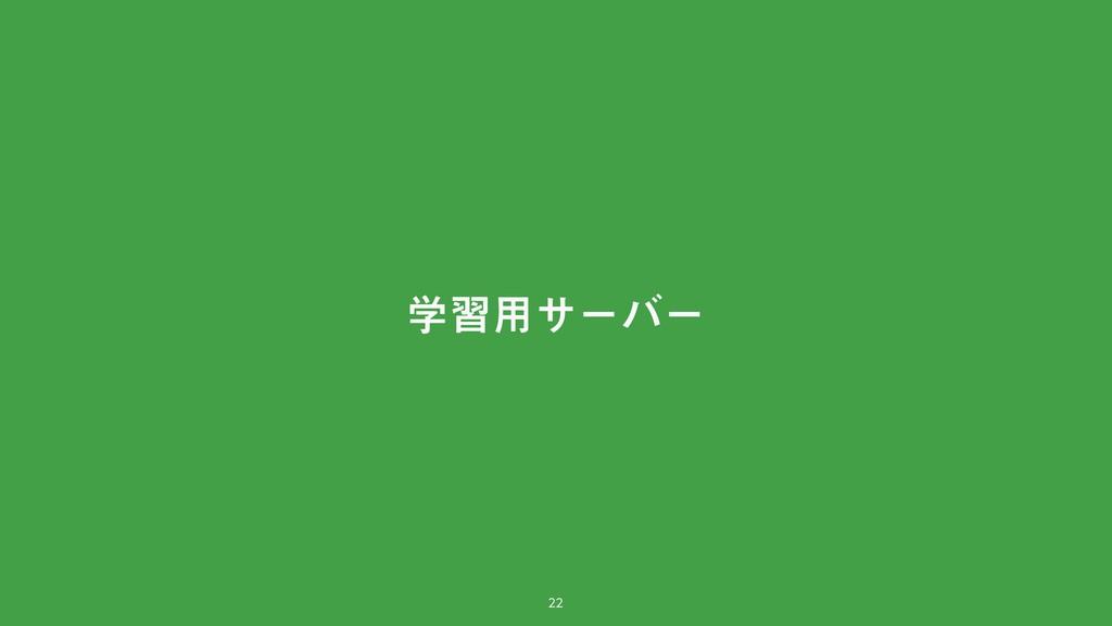 ֶश༻αʔόʔ