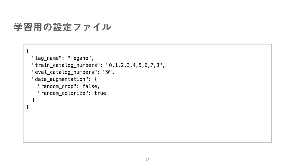 "{ ""tag_name"": ""megane"", ""train_catalog_numbers""..."