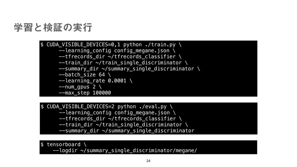 ֶशͱݕূͷ࣮ߦ   $ CUDA_VISIBLE_DEVICES=0,1 python...