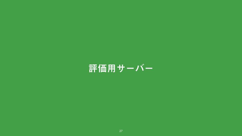 ධՁ༻αʔόʔ