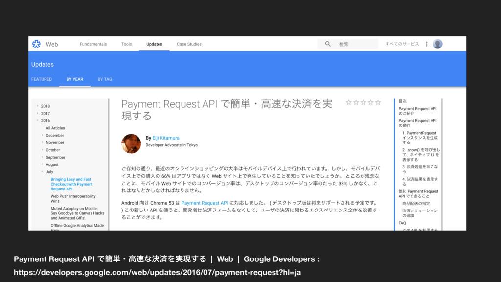 Payment Request API Ͱ؆୯ɾߴͳܾࡁΛ࣮ݱ͢Δ | Web | Goog...