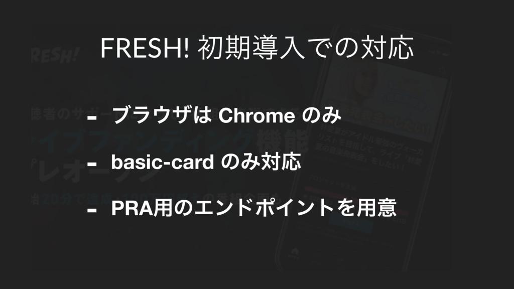 - ϒϥβ Chrome ͷΈ - basic-card ͷΈରԠ - PRA༻ͷΤϯυϙ...