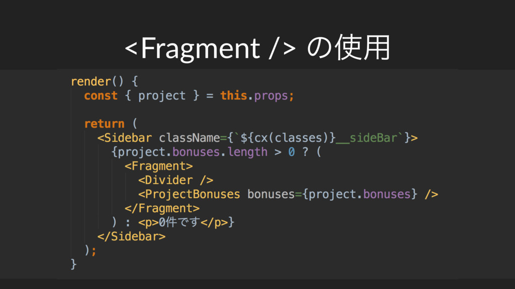 <Fragment /> ͷ༻