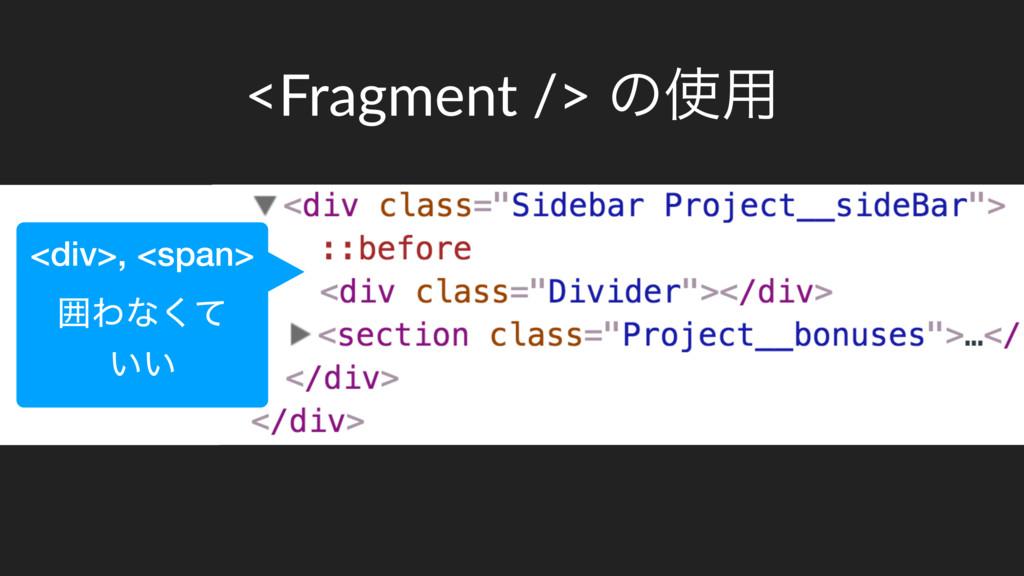 <Fragment /> ͷ༻ <div>, <span> ғΘͳͯ͘ ͍͍