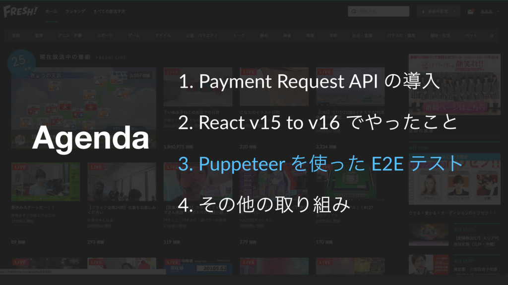 1. Payment Request API ͷಋೖ 2. React v15 to v16 ...