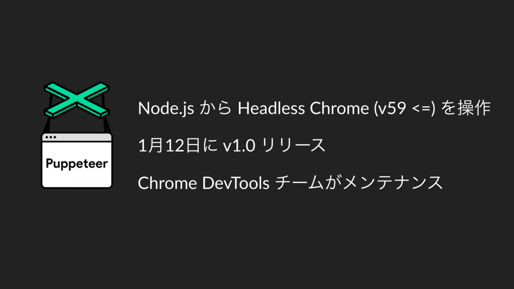 Node.js ͔Β Headless Chrome (v59 <=) Λૢ࡞ 1݄12೔ʹ ...