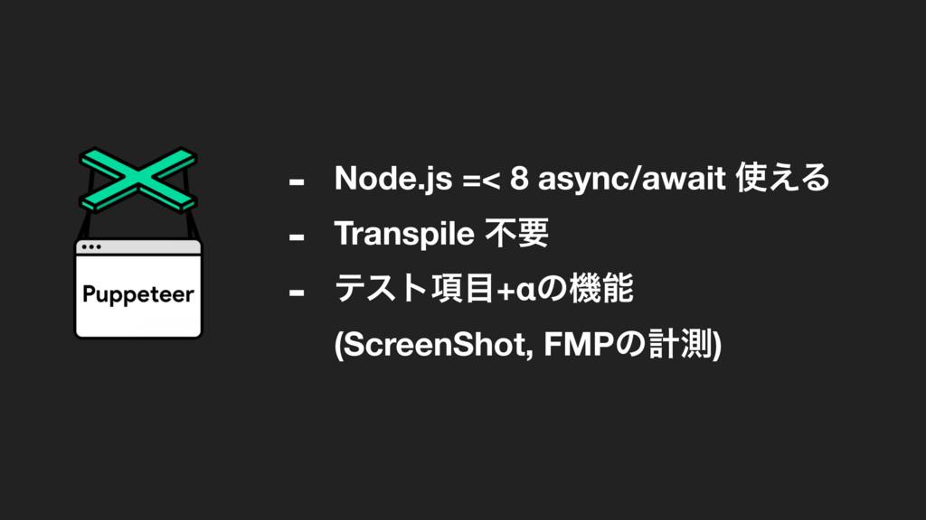 - Node.js =< 8 async/await ͑Δ - Transpile ෆཁ -...