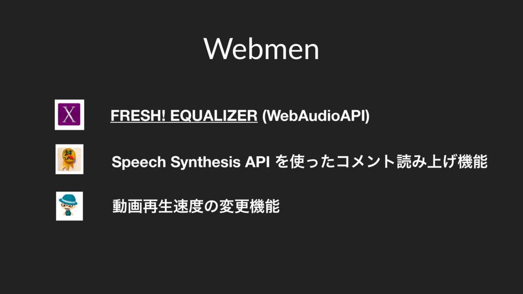 Webmen FRESH! EQUALIZER (WebAudioAPI) ಈը࠶ੜͷมߋ...