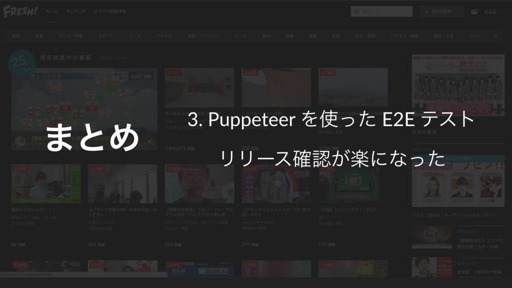 3. Puppeteer Λͬͨ E2E ςετ ϦϦʔεָ͕֬ʹͳͬͨ ·ͱΊ