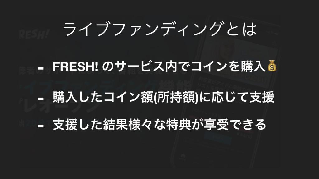 - FRESH! ͷαʔϏεͰίΠϯΛߪೖ - ߪೖͨ͠ίΠϯֹ(ॴֹ)ʹԠͯ͡ࢧԉ - ...