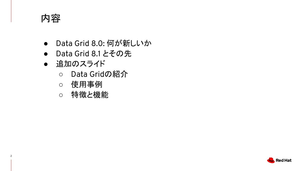 2 内容 ● Data Grid 8.0: 何が新しいか ● Data Grid 8.1 とそ...