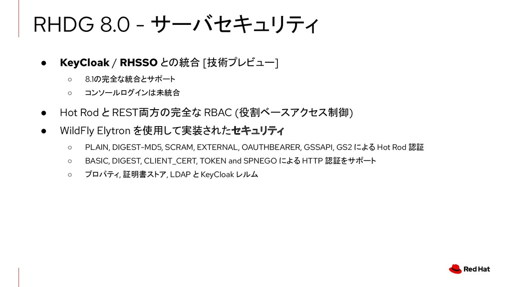 ● KeyCloak / RHSSO との統合 [技術プレビュー] ○ 8.1の完全な統合とサ...