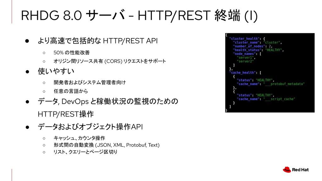 ● より高速で包括的な HTTP/REST API ○ 50% の性能改善 ○ オリジン間リソ...